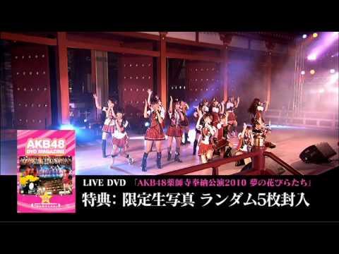薬師寺奉納公演2010「夢の花びらたち」 / AKB48 [公式]