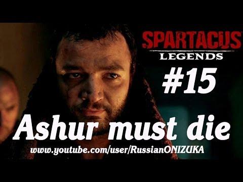 Russian Let's Play - Spartacus Legends #15 - Ashur must die