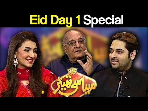 3 Aurton Ki Eid - Syasi Theater - 20 June 2018