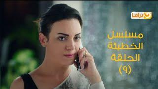 Episode 09 - Al Khate2a Series | الحلقة التاسعة - مسلسل الخطيئة
