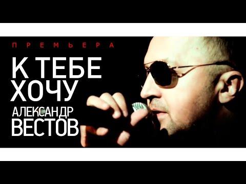 Александр ВЕСТОВ - К тебе хочу
