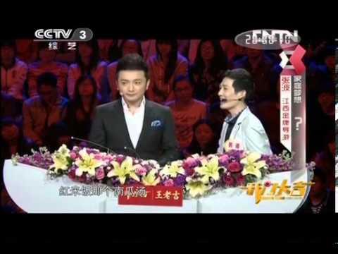 《开门大吉》 20130610 金牌导游-HD高清完整版
