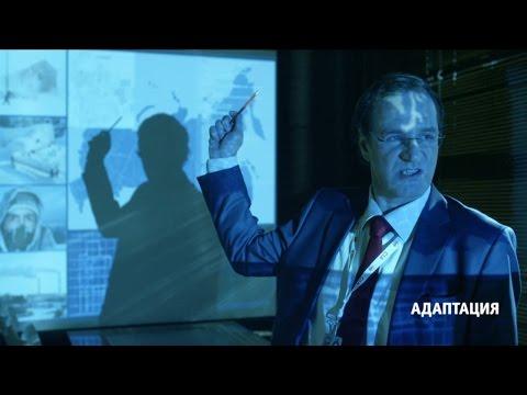 Адаптация 1 сезон смотреть онлайн сериал 2017 12345