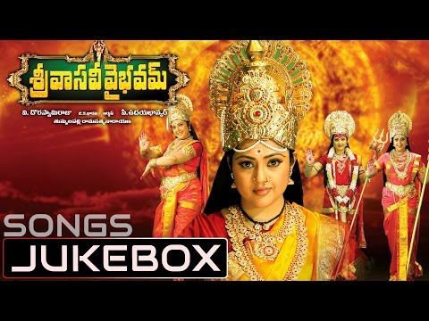 Sri Vasavi Vaibhavam Movie Songs Jukebox || Suman, Meena
