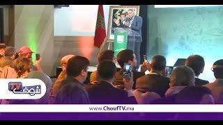 بالفيديو..هذا مضمون زيارة بعثة الفيفا إلى المغرب قبل مونديال 2026   |   مال و أعمال