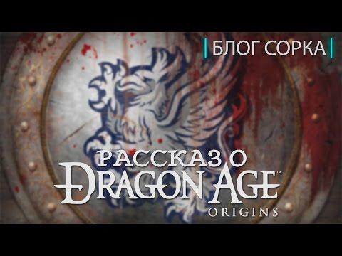Видео-рассказ об игре Dragon Age Origins от GameSorcerer