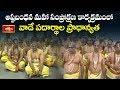 అష్టబంధన మహాసంప్రోక్షణ కార్యక్రమంలో వాడే పదార్థాల ప్రాధాన్యత..!   Bhakthi TV