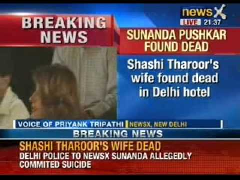 Sunanda Pushkar Tharoor wife of Shashi Tharoor commits suicide - NewsX
