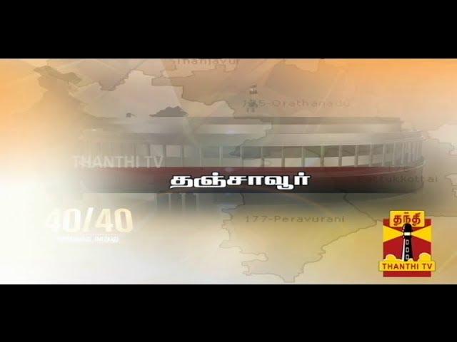 40/40 NAARPATHUKKU NAARPATHU - Thanjavur 03/04/2014 Thanthi TV