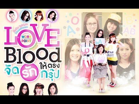 Bộ tứ rắc rối HTV3 (Lồng tiếng) | Love blood | Tập 3
