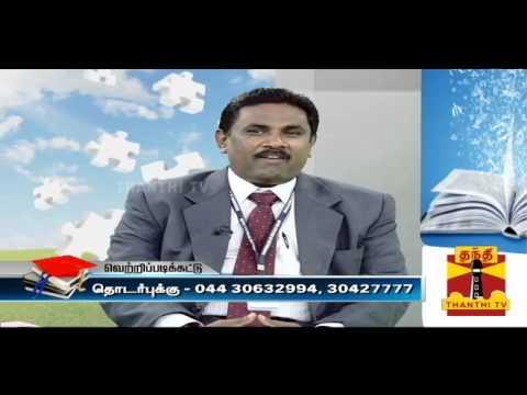 VETRI PADIKATTU - Job Oriented Engineering Courses (20/05/2014)