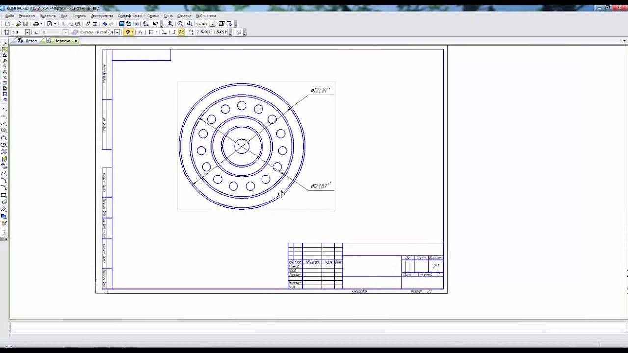 Как сделать чертеж в компасе без рамки