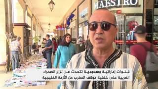قناة الجزيرة: المغاربة متفاجئون بحديث قنوات إماراتية وسعودية عن نزاع الصحراء