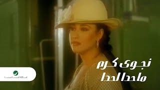 Najwa Karam Ma Hada La Hada نجوى كرم - ماحدا لحدا view on youtube.com tube online.