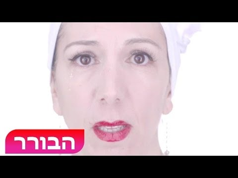 נעמי כפית - Wrecking Ball Parody