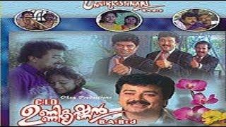 CID Unnikrishnan BA BEd Full Malayalam Comedy Movie