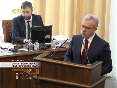 Отчёт губернатора Красноярского края