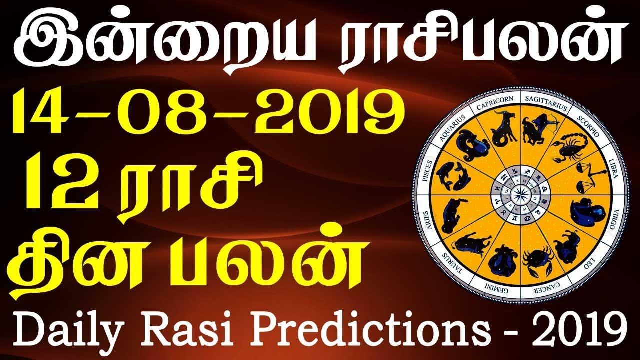 Daily RasiPalan | Today Horoscope | இன்றையராசிபலன் 14-08-2019 – RasiPalangal
