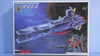 151 1/1200  地球連邦軍巡洋艦 サラミス 『機動戦士ガンダム』
