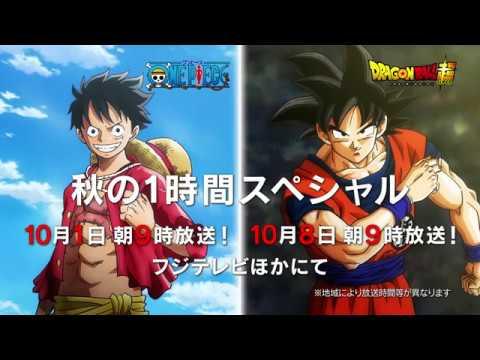 路飛碰上悟空!日本 10 月推出《海賊王 X 龍珠超》合作節目!