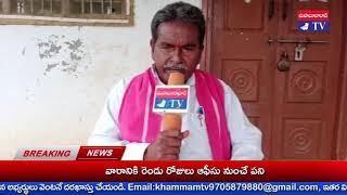 సర్పంచి దార్ల రామ్మూర్తి శుభాకాంక్షలు Sarpanchi Darla Rammurthy Greetings : MAHABUBABAD TV
