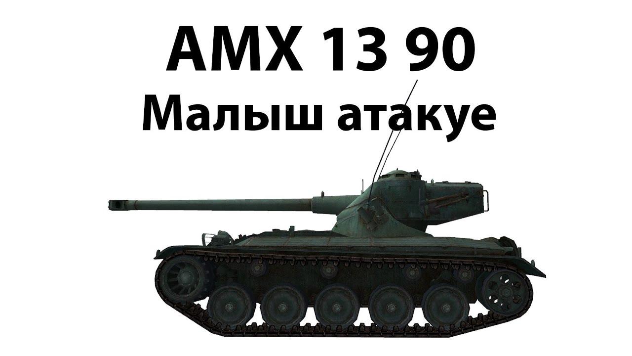 AMX 13 90 - Малыш атакуе