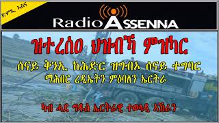 <Voice of Assenna: ዝተረሰዐ ህዝብኻ ምዝካር፣ ሰናይ ቅንኢ ከሕድር ዝግብኦ ሰናይ ተግባር - ካብ ሓደ ግዱስ ኤርትራዊ ተወላዲ ኣኽራን