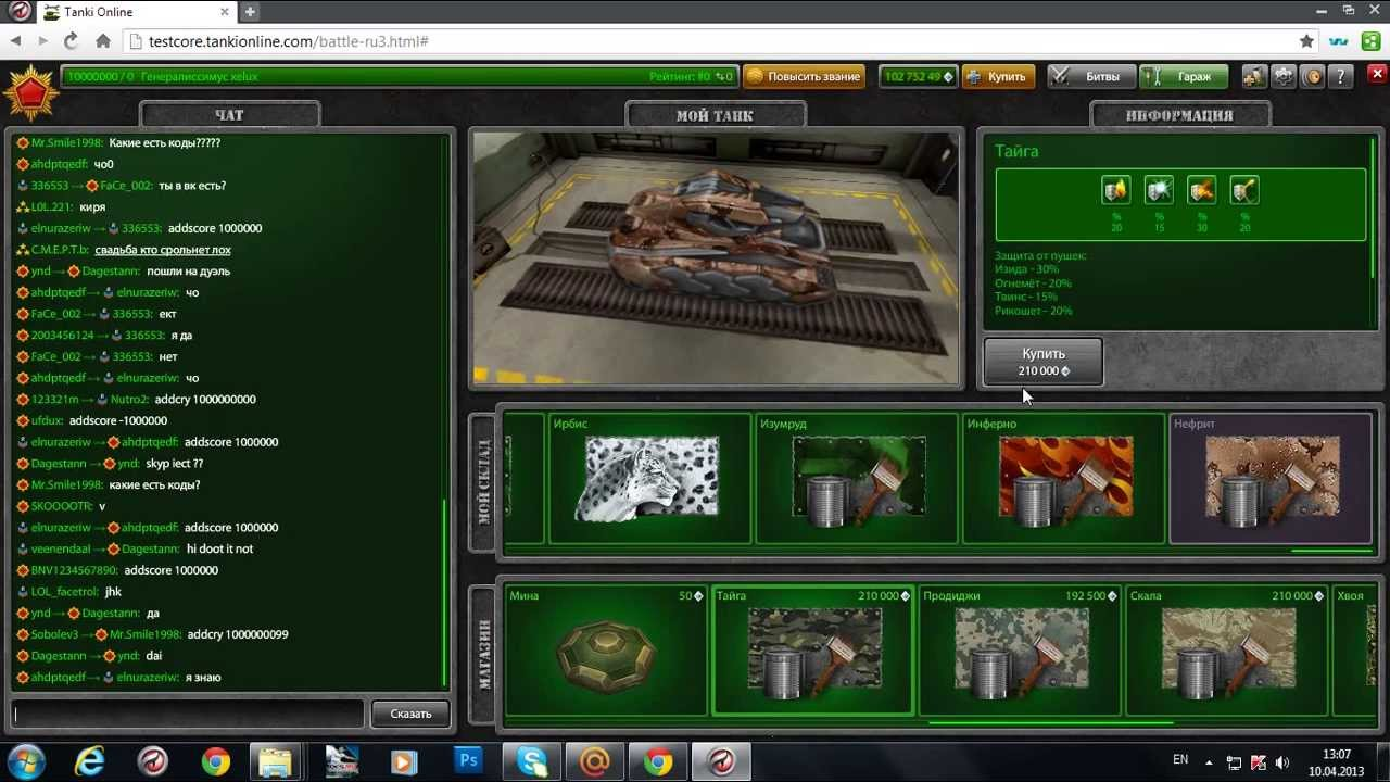 Tanki Online Test Server