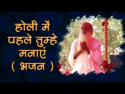 New Holi Bhajan 2017 | Holi Mein Pahle Tumhe Manayen ( होली में पहले तुम्हे मनाएं )