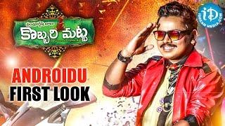 Sampoornesh Babu's Kobbari Matta Movie - Androidu First Look