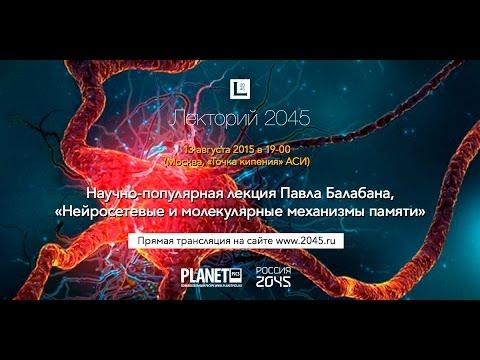 Лекторий 2045 / Павел Балабан / Нейросетевые и молекулярные механизмы памяти