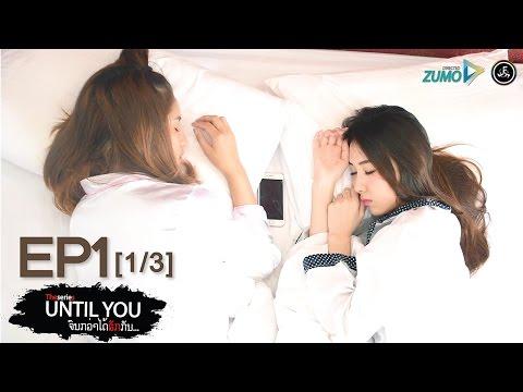 [1/3] Ep1: Friendship ຄວາມຮັກ ແລະ ມິດຕະພາບ | Untilyou The Series ຈົນກວ່າໄດ້ຮັກກັນ