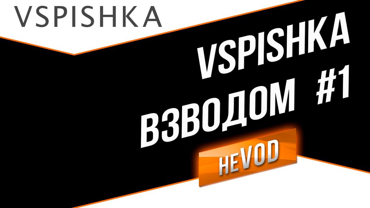 Взвод / Vspishka neVOD #1