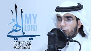 مناجاة لمحمد المقيط