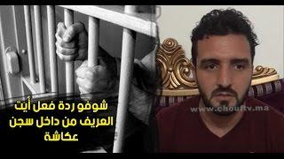 بالفيديو..شوفو ردة فعل أيت العريف من داخل سجن عكاشة بعدما تدخلات جامعة لقجع فالقضية ديالو |