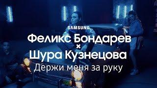 Феликс Бондарев - Держи меня за руку (ft. Шура Кузнецова) Скачать клип, смотреть клип, скачать песню