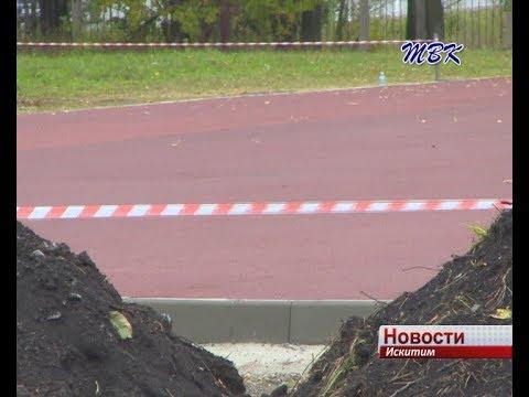 Полиуретановое покрытие нанесено на спортивную площадку с/к «Заря» Искитима