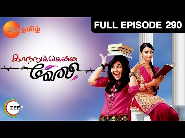 Kaattrukenna Veli - Episode 290 - April 23, 2014
