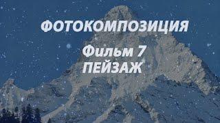 Фотокомпозиция - фильм 7