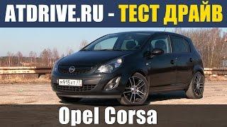 Opel Corsa - Обзор (Большой тест драйв) от ATDrive.ru