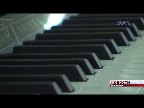 Подарок от министерства культуры РФ доставили в детскую музыкальную школу Искитима