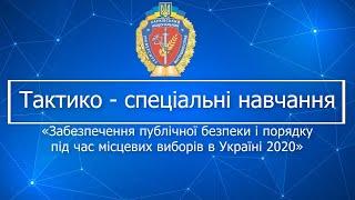 Тактико-спеціальні навчання у ХНУВС 2020