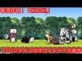 OKAESHI VS 3 Battle Cats