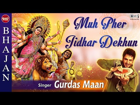 Sing Along - Muh Pker Jidhar Dekhun - Popular Mata Bhajans - Gurdas Maan