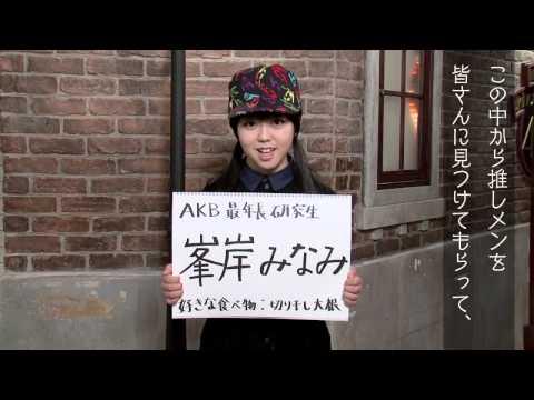 AKB48グループ研究生 自己紹介映像 【AKB48 峯岸みなみ】/AKB48[公式]