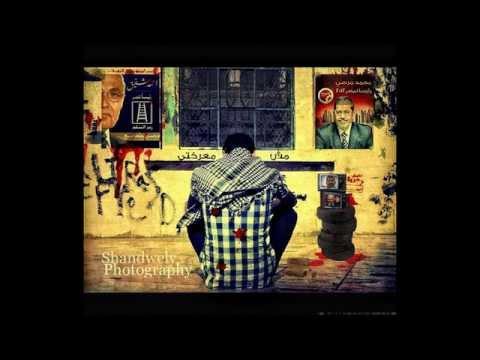 اغنية رامى عصام - ملعون يا نظام الانتخابات