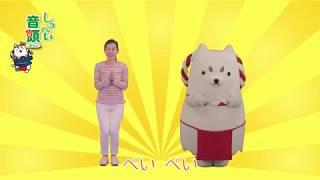 【動画】しっぺい音頭 振り付け動画