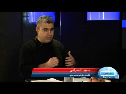سعيد العمراني: النظام لن يتغير إلا بالضغط