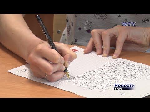 """Быть грамотным – модно! 116 бердчан написали """"Тотальный диктант"""""""