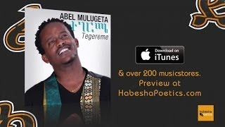 "Abel Mulugeta - Kome ""ቆሜ"" (Amharic)"